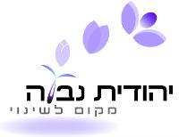 יהודית נבעה